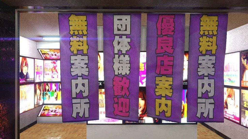 Ryu ga Gotoku 6 Kamurocho Information Kiosk.