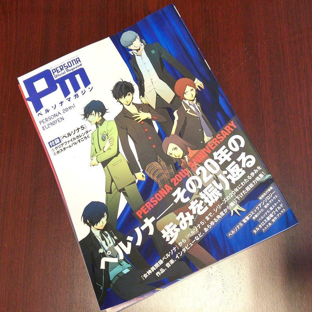 Persona Official Magazine - Persona 20!