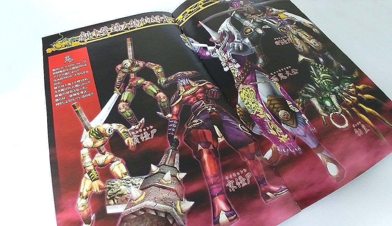 Bujingai Swordmaster Manual