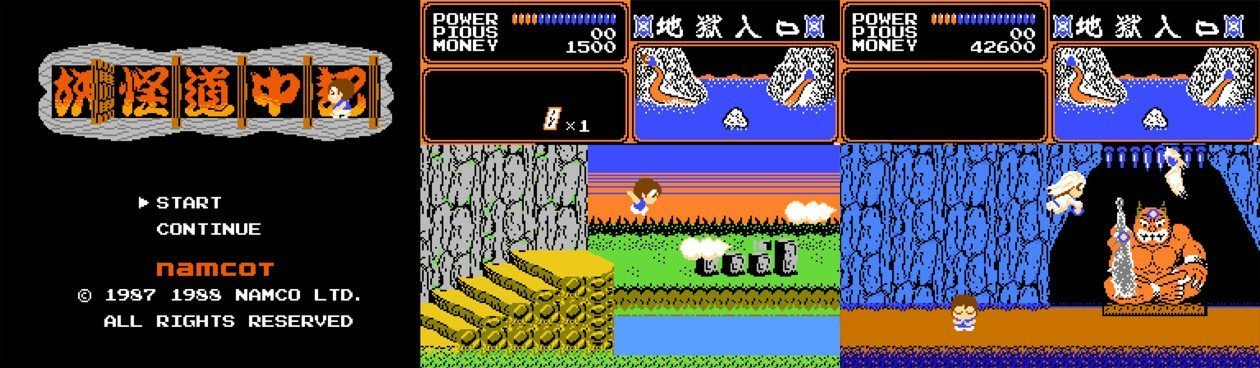 Yokai Dochuki Famicom Screenshots