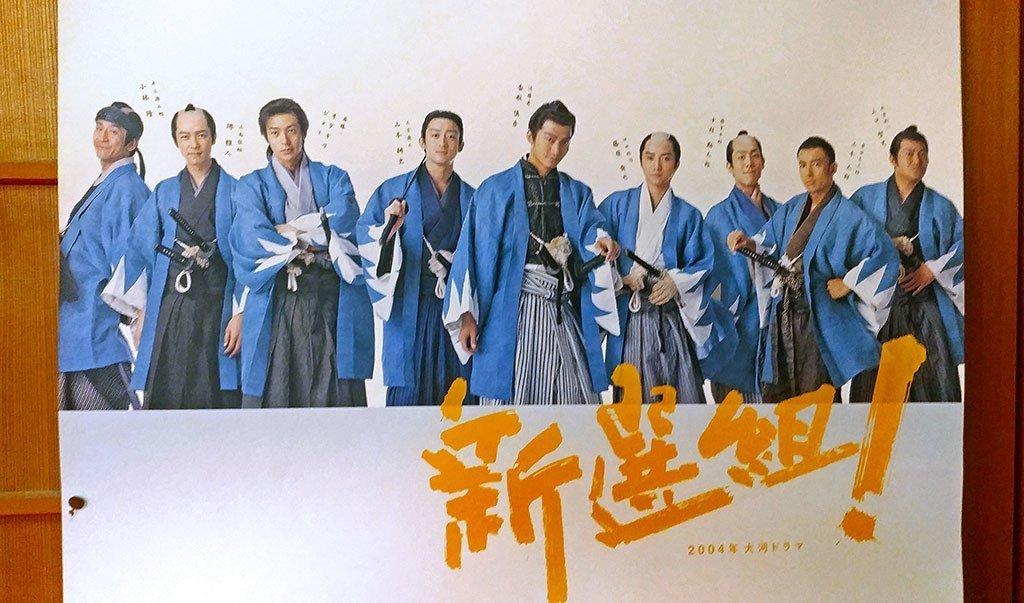 NHK Shinsengumi TV Series Poster.