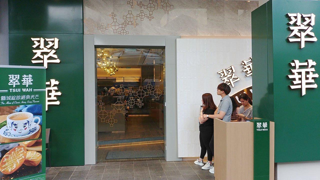 Tsui Wah Singapore Clarke Quay Review