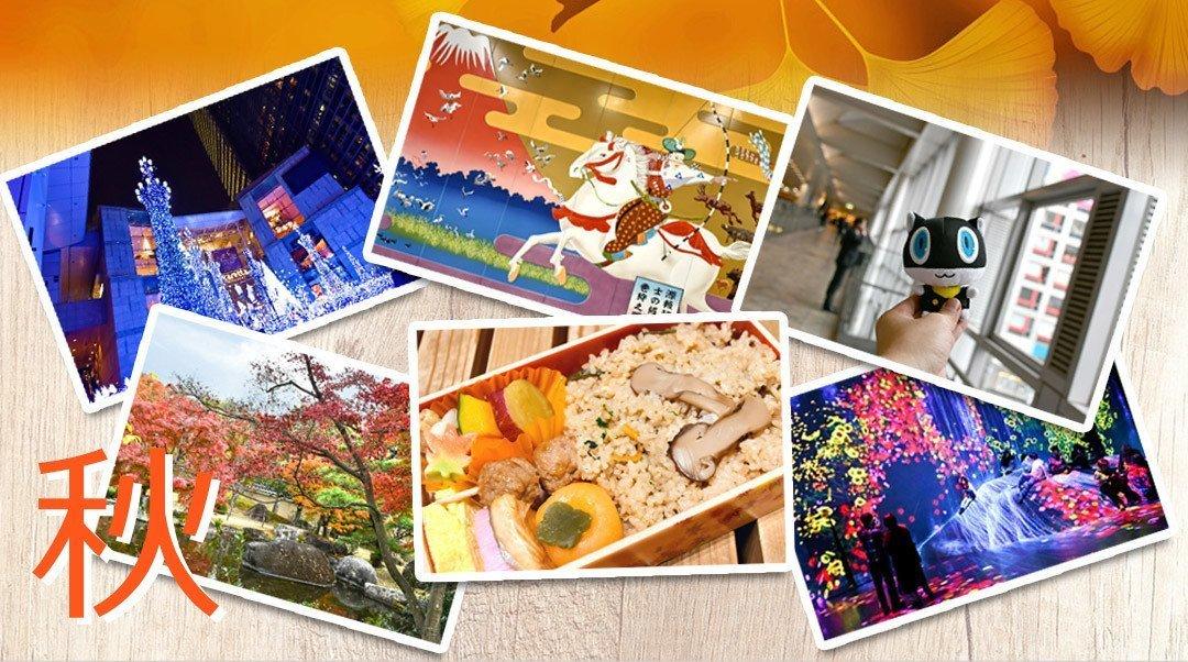 Japan Autumn Trip 2018