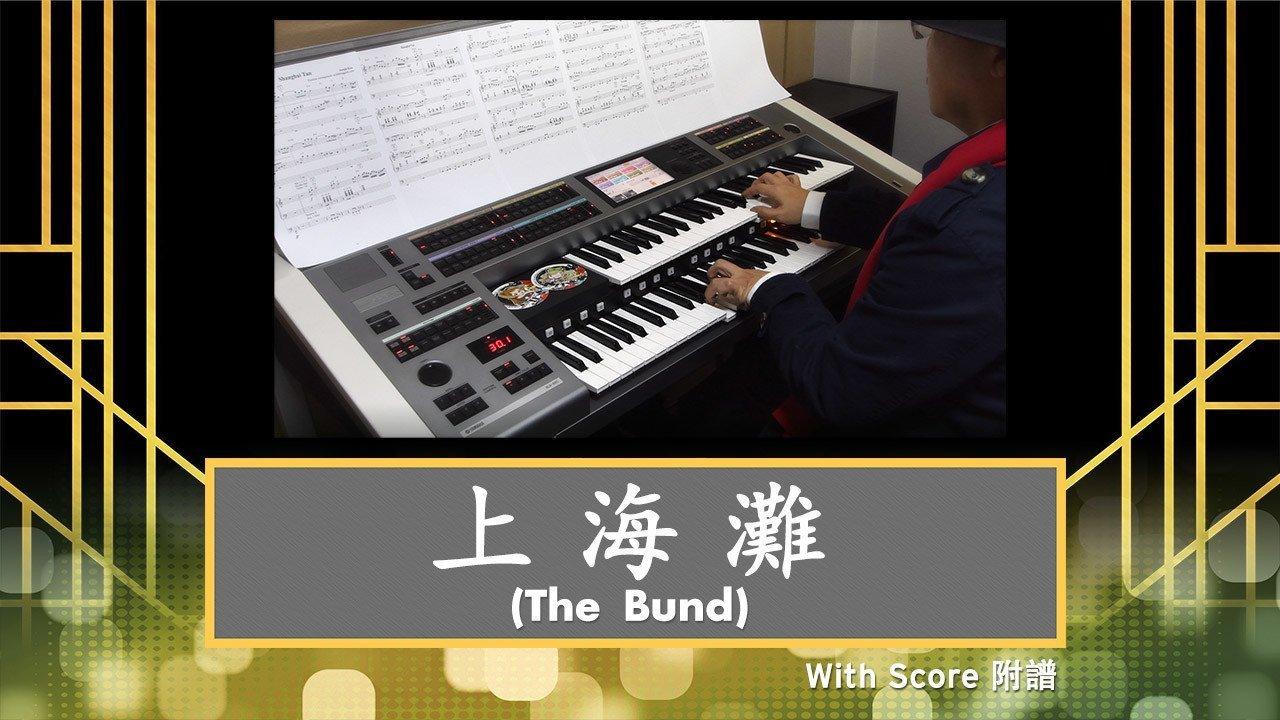 Free Electone Score - 上海灘 (The Bund)