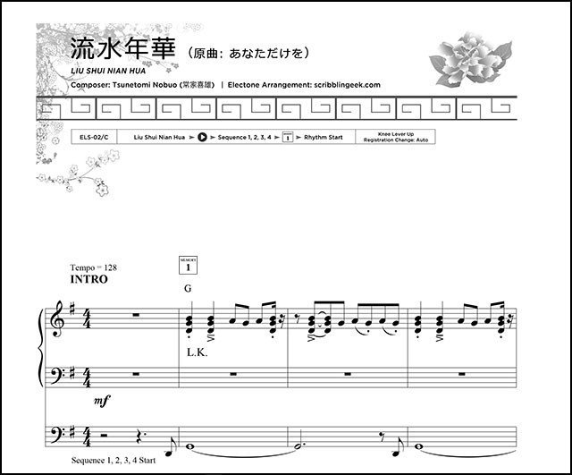 流水年華電子琴琴譜下載 | Free Yamaha Electone Score - Liu Shui Nian Hua