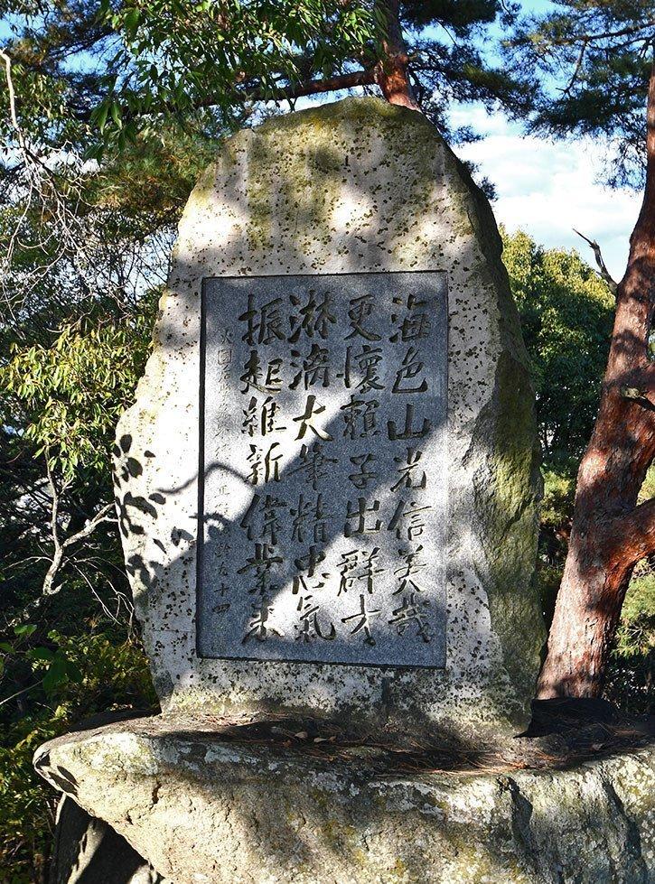 Onomichi Literature Plaque at Mount Senkoji.