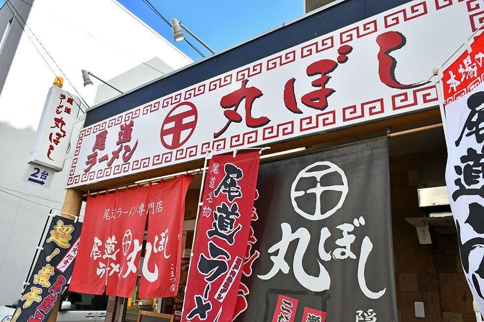 Onomichi Ramen Maroboshi Entrance