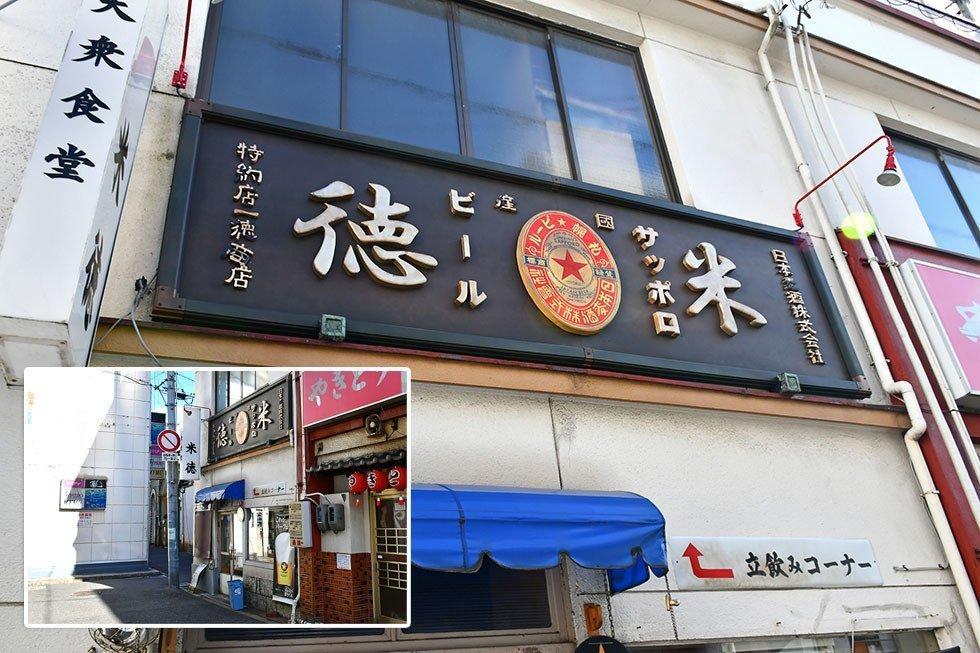 Yonetoku Restaurant in Onomichi!