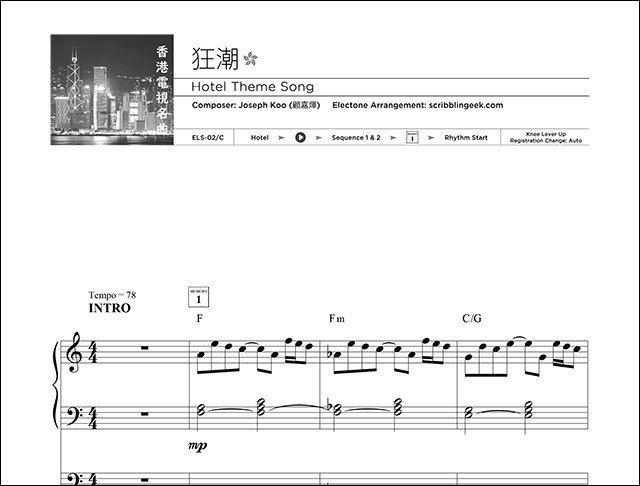 狂潮電子琴琴譜下載   Free Yamaha Electone Score - Hotel