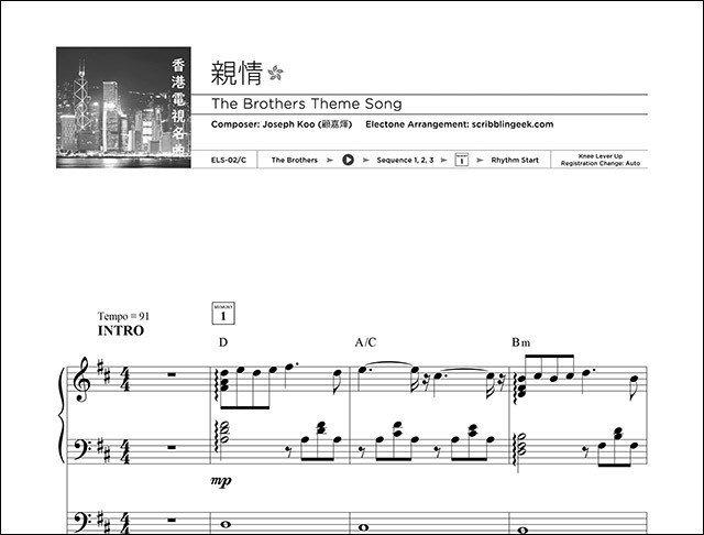 親情電子琴琴譜下載 | Free Yamaha Electone Score - The Brothers