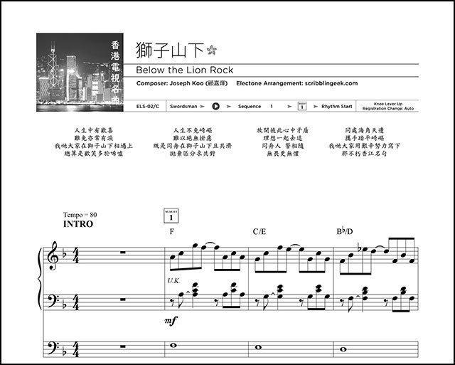獅子山下電子琴琴譜下載   Below the Lion Rock Yamaha Electone Score