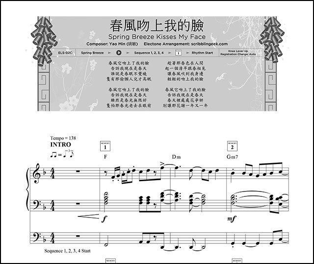 春風吻上我的臉電子琴琴譜下載   Spring Breeze Kisses My Face Yamaha Electone Sheet Music