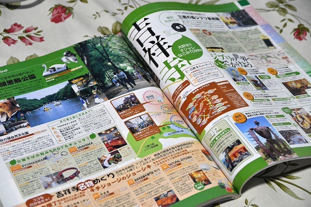 Kichijoji Sightseeing Feature
