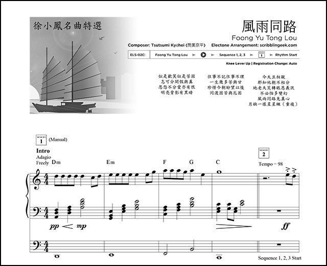 風雨同路 電子琴琴譜下載   Foong Yu Tong Lou Yamaha Electone Sheet Music