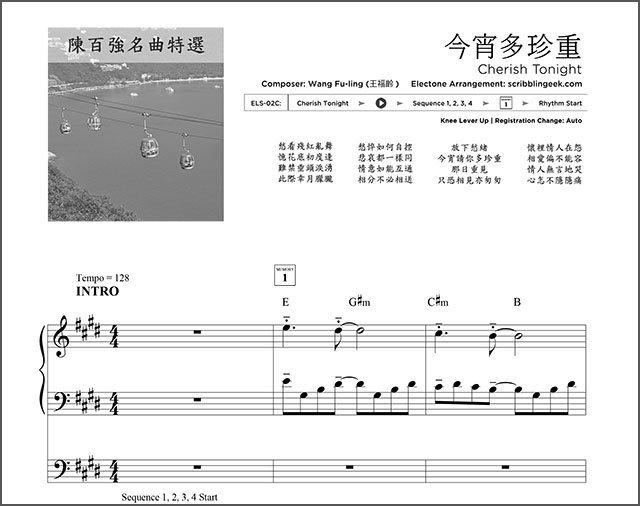 今宵多珍重琴譜與歌詞 | Cherish Tonight Yamaha Electone Score.