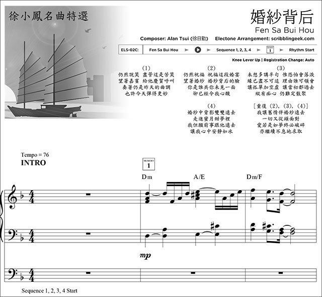 婚紗背後 電子琴琴譜下載 | Fen Sa Bui Hau Yamaha Electone Sheet Music