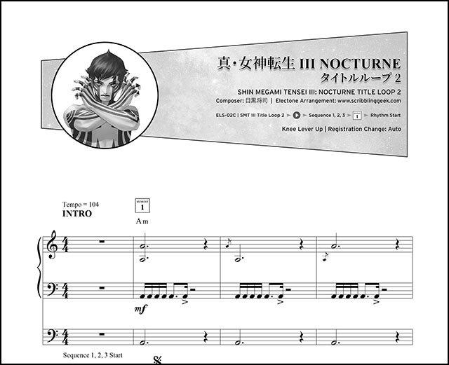 真・女神転生 III Nocturne タイトルループ 2 エレクトーン楽譜.
