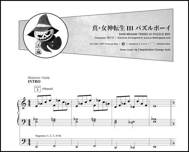 真・女神転生 III Nocturne アサクサパズル 楽譜.
