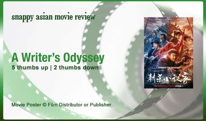 A Writer's Odyssey (刺杀小说家) Review