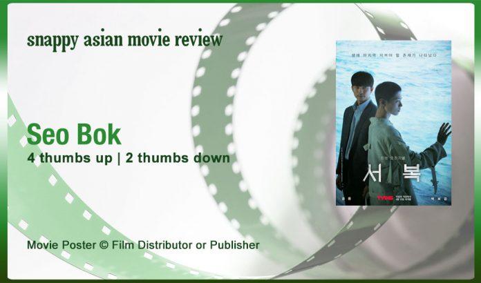 Seo Bok (서복) Movie Review