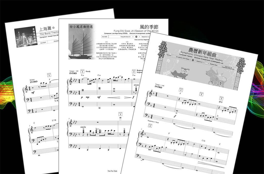 免費電子琴譜, 電子琴教學