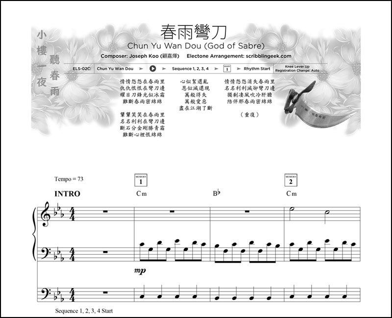 春雨彎刀 電子琴琴譜下載 | Chun Yu Wan Dou Yamaha Electone Sheet Music