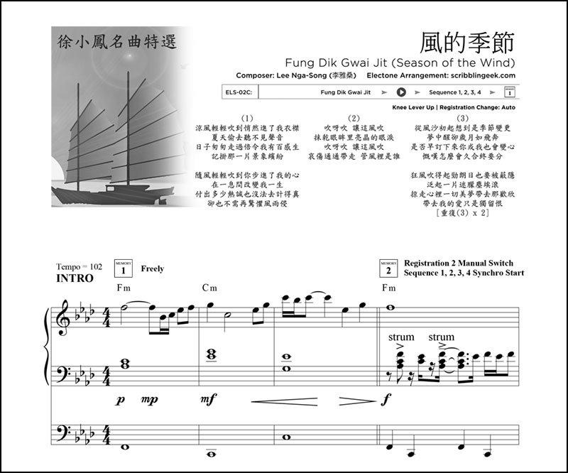 風的季節 電子琴琴譜下載   Fung Dik Gwai Jit Yamaha Electone Sheet Music