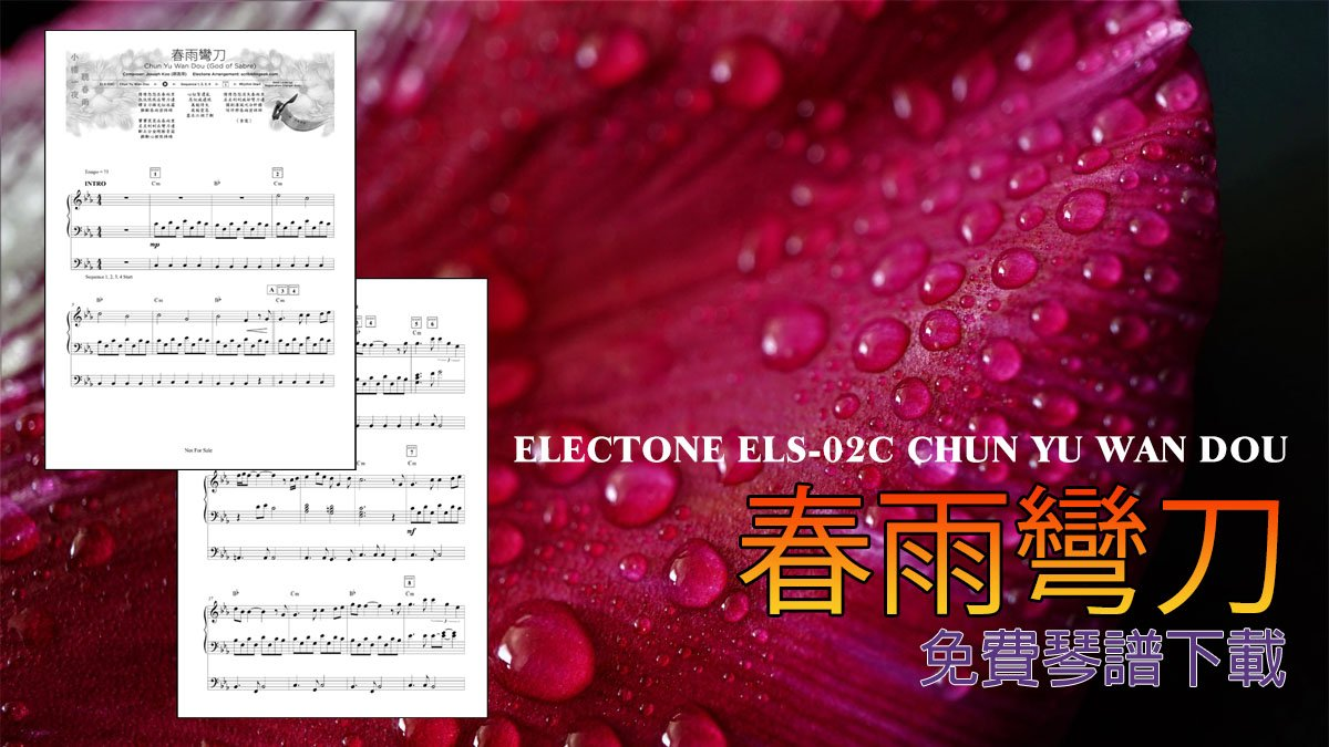 2021 Downloadable Electone Sheet Music 3 – 春雨彎刀 (Chun Yu Wan Dou)