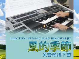 Electone sheet music free download - 風的季節 (Fung Dik Gwai Jit)