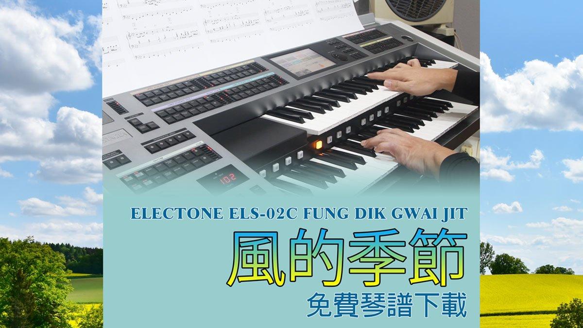 2021 Downloadable Electone Sheet Music 2 - 風的季節 (Fung Dik Gwai Jit)