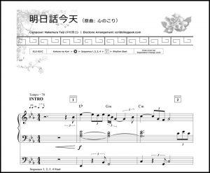 明日話今天 電子琴琴譜下載 | Kokoro Nokori (心のこり)