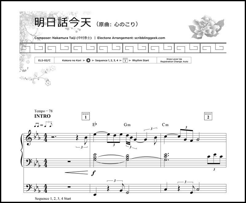明日話今天 電子琴琴譜下載   Kokoro Nokori (心のこり)