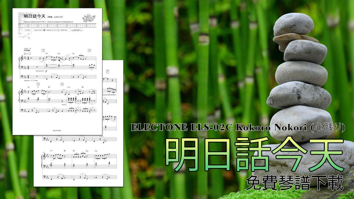 2021 Downloadable Electone Sheet Music 4 – 明日話今天 (Kokoro Nokori)