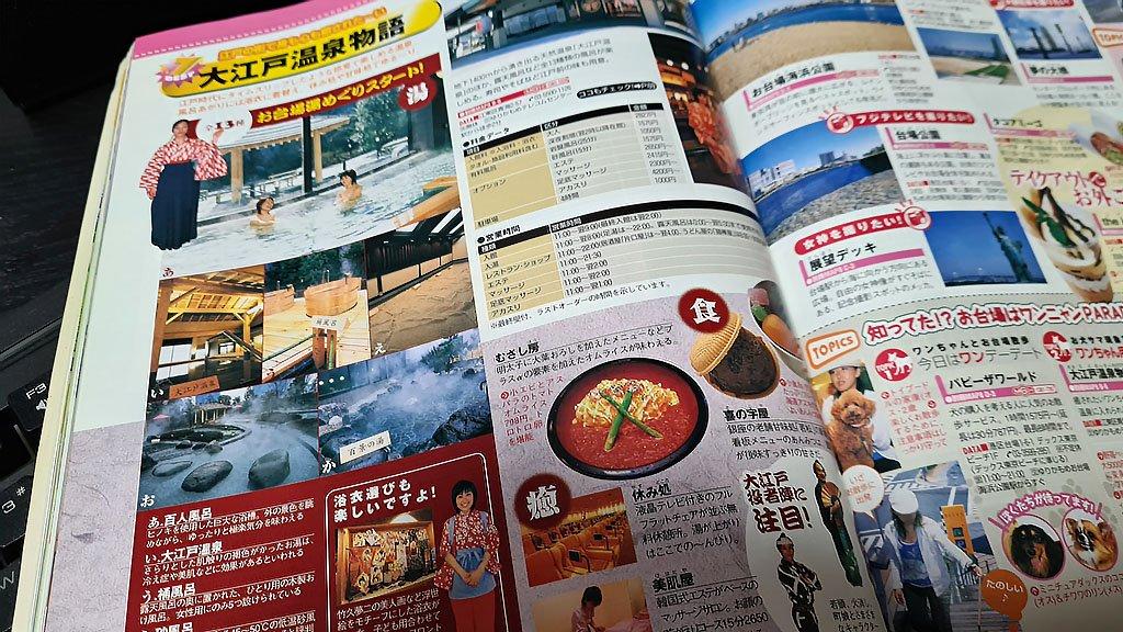 Japanese Travel Magazine from 2004