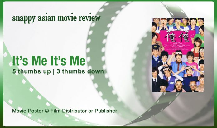 It's Me, It's Me (俺俺) Movie Review
